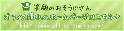 banner-officeshimizu