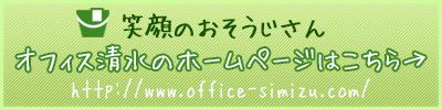 banner-officeshimizu