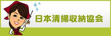 日本清掃収納協会